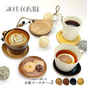 6種類から選べる 木製コースター 3枚セット まとめ買い 天然木 ウッド 木のコースター トレイ 茶托 茶たく 耳付き 北欧 カフェ風 おしゃれ かわいい k-s-kitchen