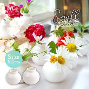 ミニフラワーベース 小サイズ 5cm 日本製 美濃焼 陶器 一輪挿し 花瓶 おしゃれ雑貨 インテリア小物 生け花 ディフューザー容器 小さい かわいい 北欧風 カフェ