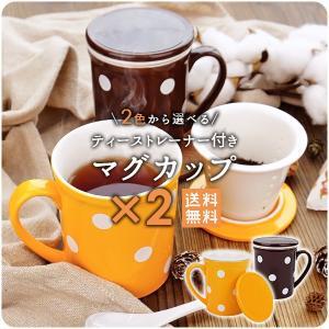 選べる2個セット ティーストレーナー付き ドット柄 マグカップ 陶器 洋食器 コップ 茶こし 茶漉し 蓋つき 蓋付き 水玉 かわいい カフェ風 北欧風 k-s-kitchen