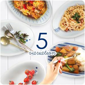 【選べる5柄】藍のカレー皿 パスタ皿 23.7cm アウトレット 日本製 美濃焼 陶器 食器 和食器...