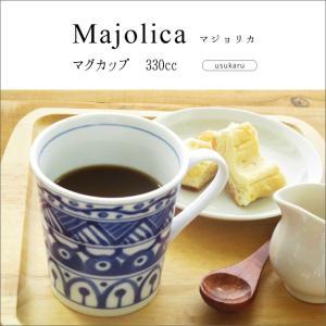 軽!!Majolica 330cc マグカップ【北欧風 美濃焼 軽い 和食器 洋食器 軽量 マジョリ...