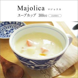 軽  Majolica 300cc スープカップ 北欧風 美濃焼 軽い 和食器 洋食器 軽量 マジョリカ 青 藍 k-s-kitchen