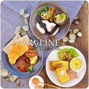 【LINE】選べる3色 大皿 23.4cm アウトレット込 日本製 美濃焼 陶器 洋食器 プレート ワンプレート ディナープレート パスタ皿 カフェ風 北欧風 おしゃれ モダン k-s-kitchen