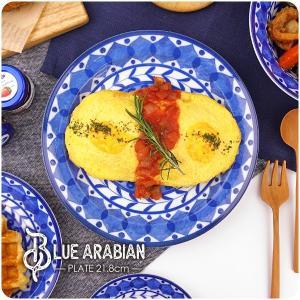 ブルーアラビアン 21.8cm ミート皿 7寸皿 プレート 洋食器 北欧柄 和食器にも k-s-kitchen