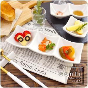 【conti】 三つ仕切りボウル 20cm アウトレット込 日本製 美濃焼 陶器 白い食器 角皿 角...