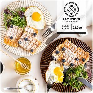 【華蝶扇】選べる2色 大皿 22.2cm 七寸皿 日本製 美濃焼 陶器 和食器 しのぎ 菊花 お皿 マルチプレート ディナープレート パスタ皿 北欧 カフェ おしゃれ モダン k-s-kitchen