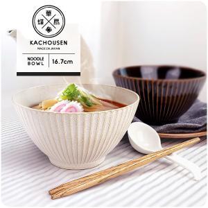 【華蝶扇】選べる2色 小さめラーメン丼 16.7cm 900cc 日本製 美濃焼 陶器 和食器 しの...