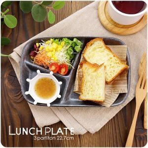 おうちカフェの必須アイテムであるランチプレートに、今まであまりなかった 和食にも合わせやすい、和食器...