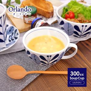 【オーランド】 軽量 スープカップ 300cc フィンランド casual style 北欧風 マグ...