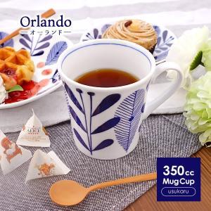 【オーランド】 軽量 マグカップ 350cc フィンランド casual style 北欧風 コップ コーヒーカップ ティーカップ おしゃれ 日本製 美濃焼 k-s-kitchen