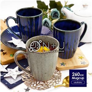 【選べる2色】マグカップ 260cc ネプチューン&ウラヌス 日本製 美濃焼 陶器 和食器 コップ コーヒーカップ ティーカップ ブルー グレー カフェ おしゃれ 北欧風 k-s-kitchen