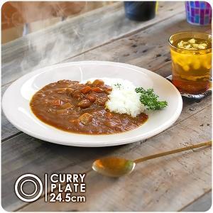 なめらかリムのカレー皿 24.5cm アウトレット品 日本製 美濃焼 陶器 白い食器 大皿 ディナープレート カレープレート パスタ皿 サラダ皿 カフェ風 北欧 おしゃれ k-s-kitchen
