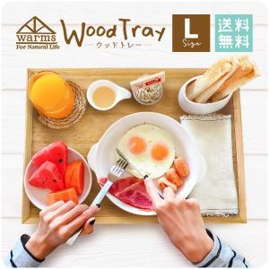 【送料無料】warms ウッドトレー Lサイズ 41cm トレー トレイ 木製トレー 木製トレイ カ...