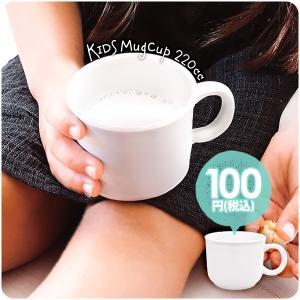 つるりと滑らかな白磁が美しい、小さめのマグカップ。 安心安全の日本製で、お値段なんと100円(税込)...