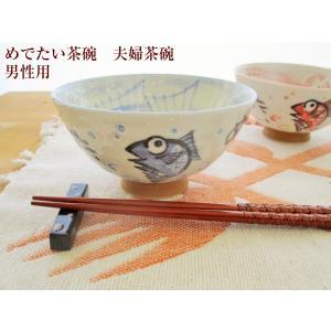 大きめご飯茶碗12.5cm【青】【和食器 お茶漬け茶碗 飯椀 ちゃわん めでたい 開運 夫婦茶碗 大...