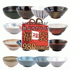 うどんやお蕎麦の丼ぶりや煮物鉢がなんと3個で680円!! メーカーさんの見本品や在庫処分品のため、 ...