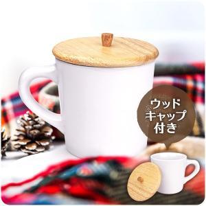 木製フタ付き マグカップ 300cc アウトレット 日本製 美濃焼 陶器 白い食器 コーヒーカップ ...