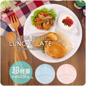 【選べる3色】ウルトラライトランチプレート 丸型 小サイズ 22cm アウトレット込 日本製 美濃焼...