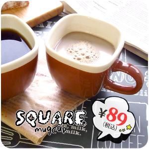 スクエア ブラウン マグカップ 250cc アウトレット品込 陶器 おしゃれ 四角い 小さめ カフェ...