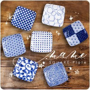 【選べる7柄】 正角豆皿 9cm 日本製 美濃焼 陶器 藍色 小皿 醤油皿 薬味皿 取り皿 プレート...