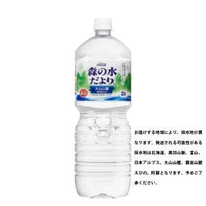 2ケースセット 森の水だより ペコらくボトル2LPET 6本×2 送料無料 コカコーラ社直送