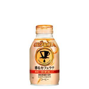 ジョージア 香るカフェラテ ボトル缶 260ml 24本 送料無料 コカコーラ社直送
