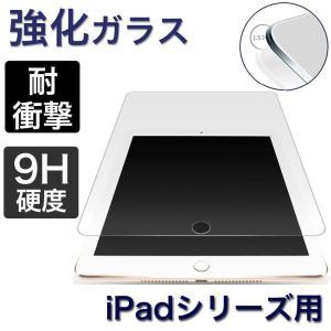iPad Pro 9.7インチ iPad Air2 Air mini4 mini3 mini2 mini 強化ガラスフィルム 日本旭硝子製 衝撃吸収 9H 飛散防止 気泡レス 指紋防止 ラウンドエッジ 2.5D