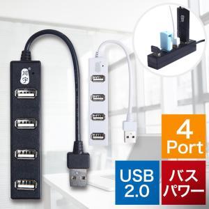 USBハブ 4ポート USB2.0  USBポート 超コンパクト サイドポート バスパワー 電源不要...