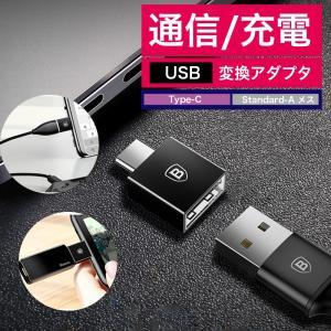 ★「対応機種」 USB Type-C端子搭載のスマートフォン/パシコン及びUSB Standard-...