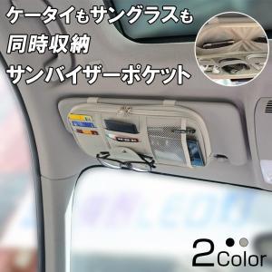 サンバイザーポケット 車用 収納バッグ 多機能ポケット インナーポケット付き サングラス ETCカー...