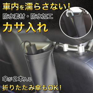 傘ホルダー 車用 傘ケース 傘カバー 長傘 折りたたみ傘 兼用 アンブレラケース 車 傘カバー PU...