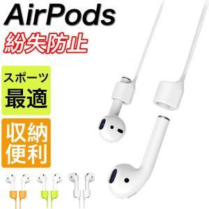 ★「対応機種」 AirPods、AirPods2  ★「カラー」 ホワイト(白)、グリーン(緑)、オ...