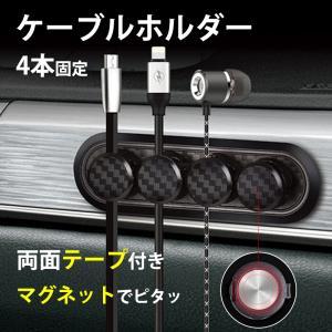 マグネットケーブルホルダー ケーブルクリップ 3本固定 両面テープ付 樹脂ベース付き 壁固定対応 ケ...