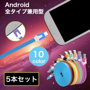 ★「対応機種」 Nexus、Galaxy、AQUOS、AndroidなどMicro USBポート搭載...