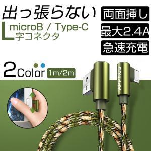Android ケーブル type c Micro USB ケーブル 1m 2m 急速充電 最大2....