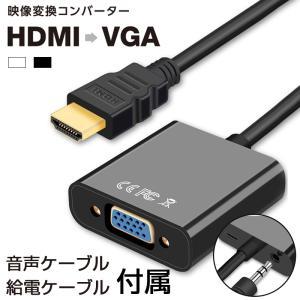 HDMI-VGA 変換ケーブル 変換アダプタ 給電ケーブル付き φ3.5ステレオミニ端子付き HDM...