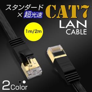LANケーブル CAT7 1m 2m 10ギガビット 高速光通信対応 ツメ折れ防止 ランケーブル カ...