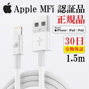 MFi取得品 Lightning USBケーブル ライトニン...
