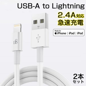 2本/セット MFi取得品 Lightning USBケーブ...