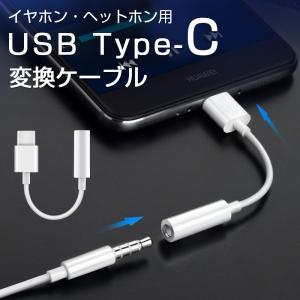 タイプc イヤホン変換 アダプター USB Type-C イヤホンコネクター USB Type-C ...
