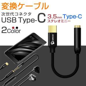 オーディオ変換ケーブル TypeC オーディオ変換アダプター USB Type-C to 3.5mm...