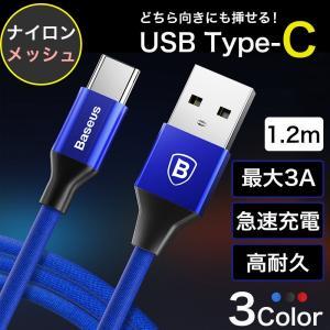 USB Type-C ケーブル 1.2m 最大3A 充電ケーブル 急速充電/データ転送 ナイロンメッ...