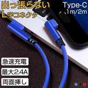 type c ケーブル L字 急速充電 USB type-c ケーブル 2m 1m Android ...