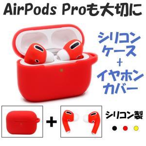 AirPods Pro ケース シリコン AirPods Pro イヤーピース airpods 第3世代 イヤホンカバー エアポッズプロ ケース つけたまま充電可能 汚れ防止
