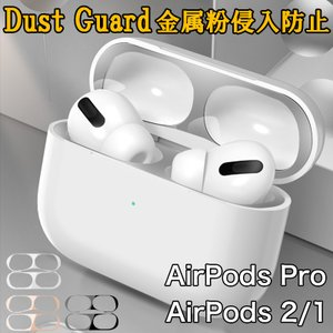 airpods pro ダストガード airpods2 防止シール airpods 汚れ防止 エアー...