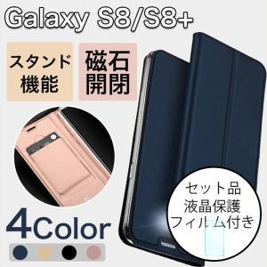 ★「対応機種」 Galaxy S8(ギャラクシー エスエイト)、Galaxy S8+ (ギャラクシー...