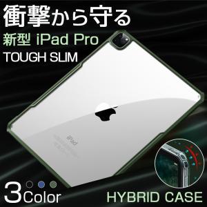 iPad Pro 11 2021 ケース クリア 新型 2020 iPad Pro 11インチ ケー...