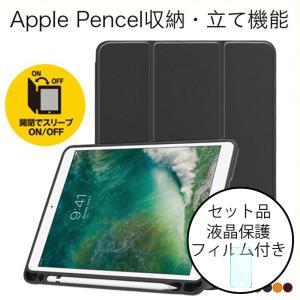 新型 iPad ケース 2019 第7世代 おしゃれ ペンホルダ付 iPad 2018 2017 9...