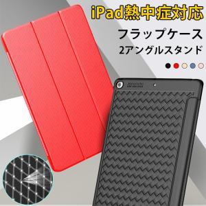 iPad 第8世代 ケース 10.2 新型 iPad mini 5 Air 3 第7世代 ケース 2...