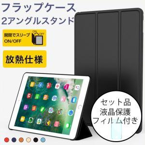 iPad Air3 Air2 ケース おしゃれ iPad Air ケース 2019 第3世代 手帳型 アイパッドエアー2 カバー レザー 本革調 保護フィルム付 放熱仕様 マグネット式の画像